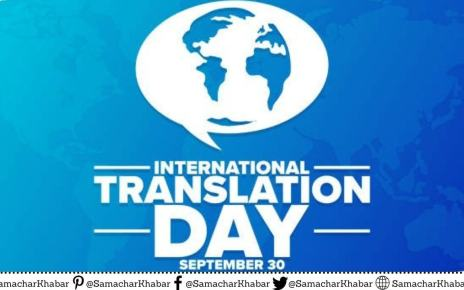 International Translation Day 2021 Theme, Quotes, History, Facts