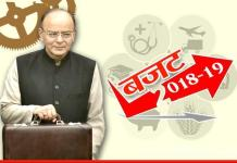 aam budget 2018 in hindi