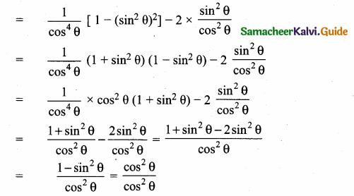 Samacheer Kalvi 10th Maths Guide Chapter 6 Trigonometry Ex 6.1 9