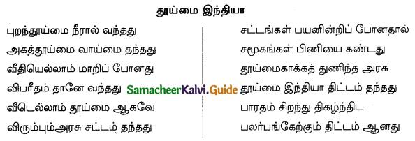Tamil Nadu 12th Tamil Model Question Paper 5 - 3