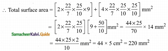 Samacheer Kalvi 10th Maths Guide Chapter 7 Mensuration Additional Questions LAQ 2.1