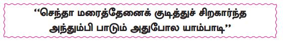Samacheer Kalvi 10th Tamil Guide Chapter 1.1 அன்னை மொழியை - 5