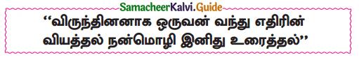 Samacheer Kalvi 10th Tamil Guide Chapter 3.2 காசிக்காண்டம் - 3