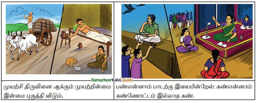 Samacheer Kalvi 10th Tamil Guide Chapter 3.6 திருக்குறள் - 7