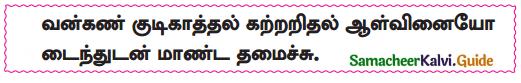 Samacheer Kalvi 10th Tamil Guide Chapter 6.7 திருக்குறள் - 3