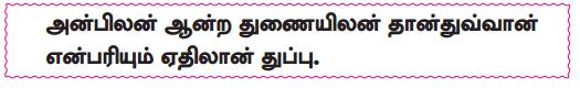 Samacheer Kalvi 10th Tamil Guide Chapter 6.7 திருக்குறள் - 6
