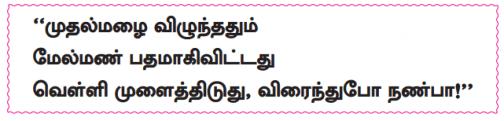 Samacheer Kalvi 10th Tamil Guide Chapter 7.2 ஏர் புதிதா - 1