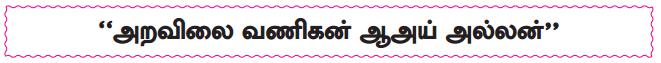 Samacheer Kalvi 10th Tamil Guide Chapter 8.1 சங்க இலக்கியத்தில் அறம் - 2