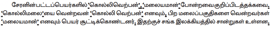 Samacheer Kalvi 10th Tamil Guide Chapter 9.5 அணிகள் - 1
