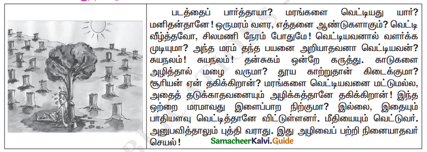Samacheer Kalvi 11th Tamil Guide Chapter 2.7 புணர்ச்சிவிதிகள் - 5