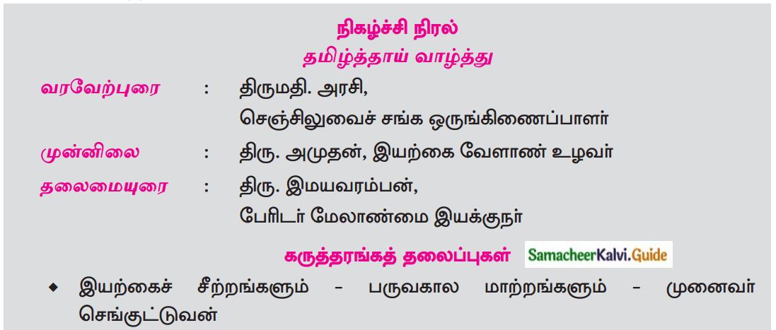 Samacheer Kalvi 12th Tamil Guide Chapter 2.5 நால்வகைப் பொருத்தங்கள் 2