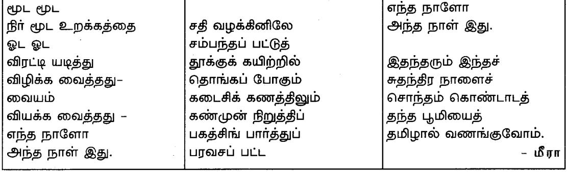 Samacheer Kalvi 8th Tamil Guide Chapter 7.2 விடுதலைத் திருநாள் 2