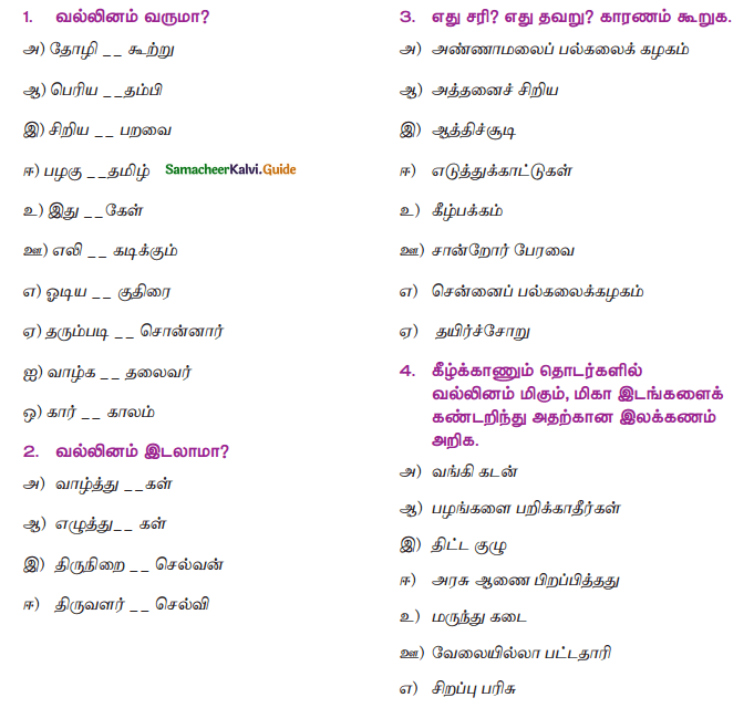 Samacheer Kalvi 9th Tamil Guide Chapter 4.5 வல்லினம் மிகா இடங்கள் - 13