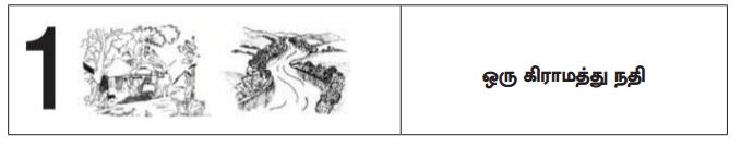 Samacheer Kalvi 9th Tamil Guide Chapter 5.5 இடைச்சொல் - உரிச்சொல் - 11
