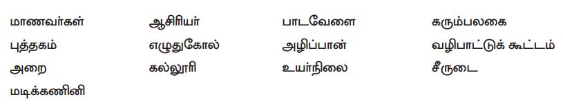 Samacheer Kalvi 9th Tamil Guide Chapter 5.5 இடைச்சொல் - உரிச்சொல் - 7