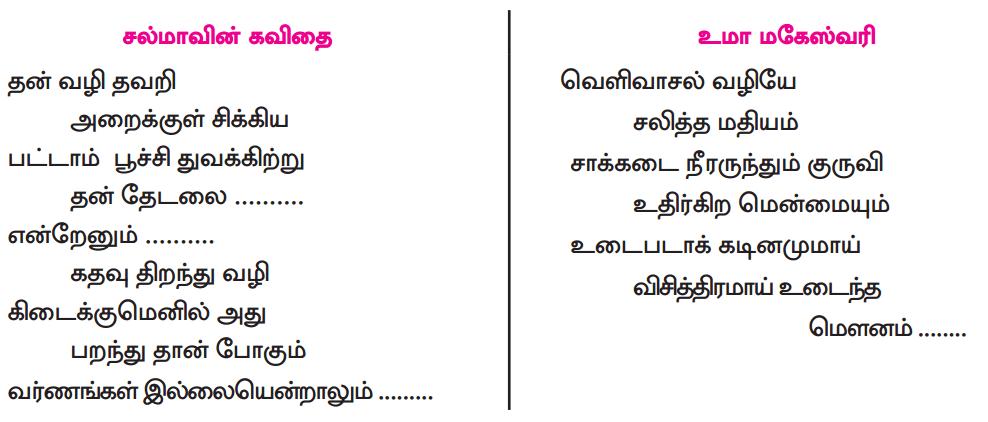 Samacheer Kalvi 9th Tamil Guide Chapter 6.3 நாச்சியார் திருமொழி - 1