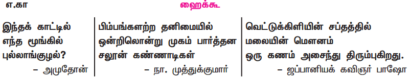 Samacheer Kalvi 9th Tamil Guide Chapter 9.2 அக்கறை - 1