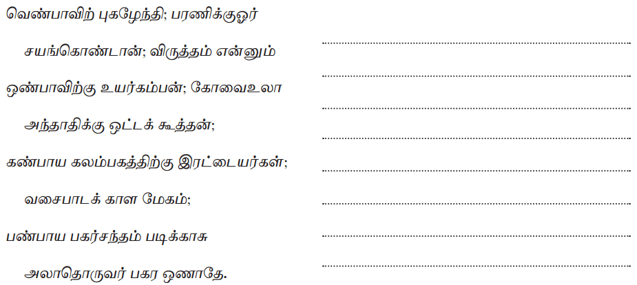Samacheer Kalvi 9th Tamil Guide Chapter 9.5 அணியிலக்கணம் - 1
