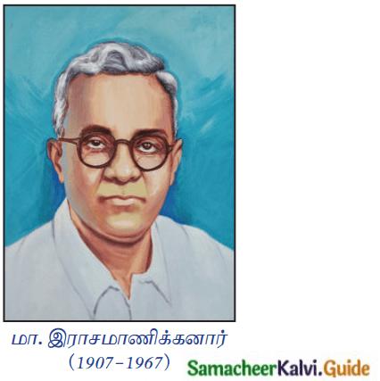 Samacheer Kalvi 12th Tamil Guide Chapter 7.6 தொன்மம் 1