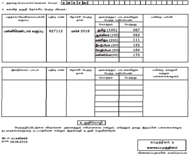 Samacheer Kalvi 12th Tamil Guide Chapter 7.6 தொன்மம் 5
