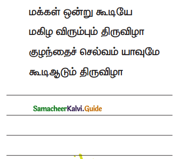 Samacheer Kalvi 4th Tamil Guide Chapter 10 காவல்காரர் - 6