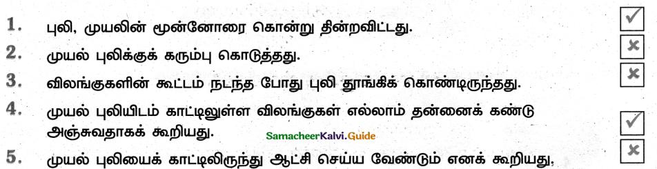 Samacheer Kalvi 4th Tamil Guide Chapter 6 முயல் அரசன் - 3