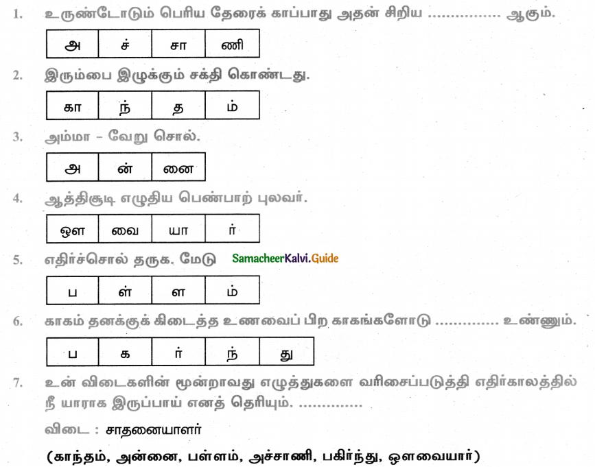 Samacheer Kalvi 5th Tamil Guide Chapter 1.4 மரபுச்சொற்கள் - 10