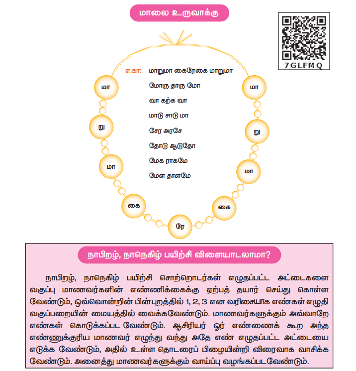 Samacheer Kalvi 5th Tamil Guide Chapter 2.4 பெயர்ச்சொல், வினைச்சொல் - 7