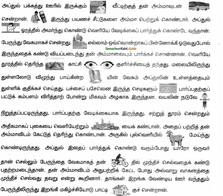 Samacheer Kalvi 5th Tamil Guide Chapter 2.4 பெயர்ச்சொல், வினைச்சொல் - 13