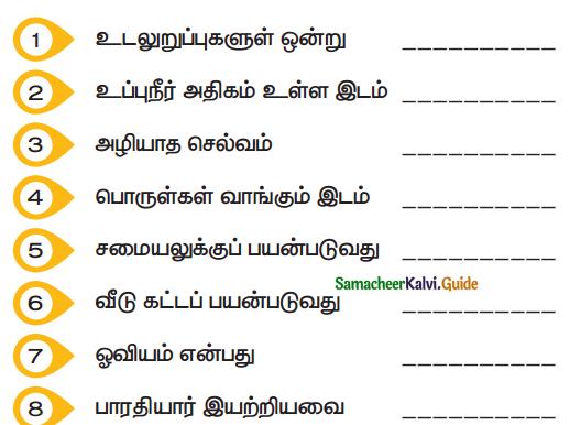 Samacheer Kalvi 5th Tamil Guide Chapter 5.4 இணைப்புச்சொற்கள் - 16