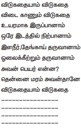Samacheer Kalvi 5th Tamil Guide Chapter 6.4 அடுக்குத் தொடர், இரட்டைக்கிளவி - 4