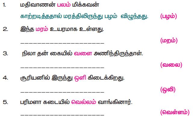 Samacheer Kalvi 5th Tamil Guide Chapter 7.4 இணைச்சொற்கள் - 4