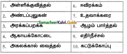 Samacheer Kalvi 5th Tamil Guide Chapter 9.4 மரபுத்தொடர்கள் - 2