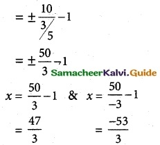 Samacheer Kalvi 12th Maths Guide Chapter 5 Two Dimensional Analytical Geometry - II Ex 5.2 26