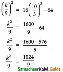 Samacheer Kalvi 12th Maths Guide Chapter 5 Two Dimensional Analytical Geometry - II Ex 5.4 1