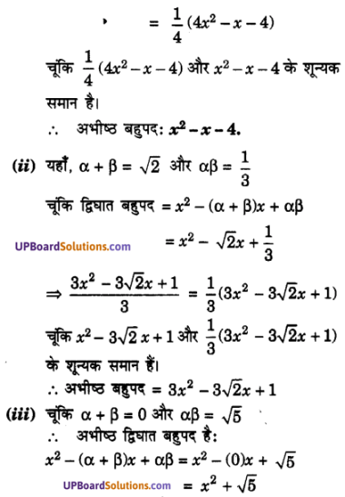 UP Board Solutions for Class 10 Maths Chapter 2 Polynomials img 12