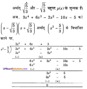 UP Board Solutions for Class 10 Maths Chapter 2 Polynomials img 21
