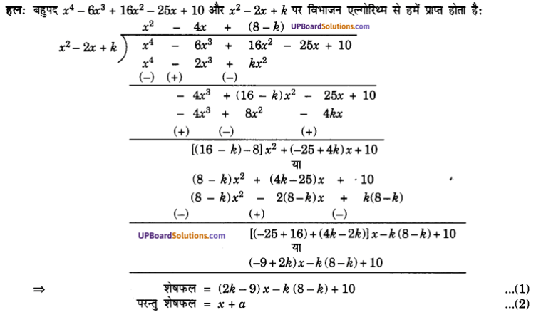 UP Board Solutions for Class 10 Maths Chapter 2 Polynomials img 32