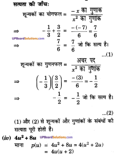 UP Board Solutions for Class 10 Maths Chapter 2 Polynomials img 5