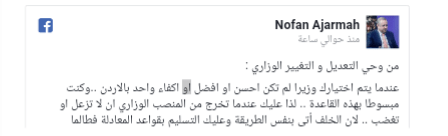 """العجارمة: """"عندما يتم اختيارك وزيرا لم تكن أحسن واحد بالأردن"""""""