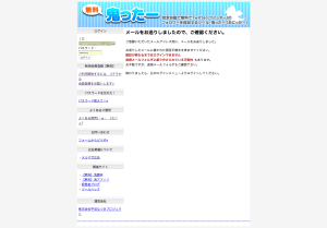 screencapture-onitw-net-usrregistok-php-1481091786224