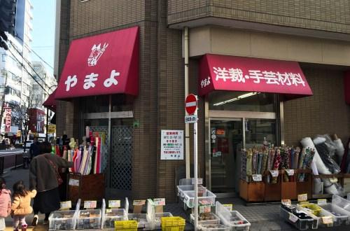 nippori textile town -