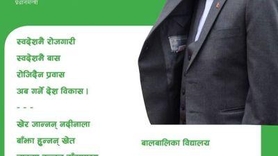 प्रधानमन्त्री केपी शर्मा ओलीको फेरी अर्को कबिता 'ब्नछ नमुना नेपाल'