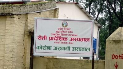 धनगढीको कोभिड अस्थायी अस्पताल संक्रमितले भरियो, थप विरामी लिन समस्या