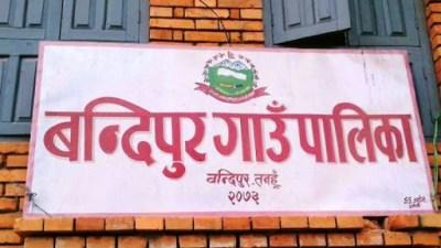 बन्दीपुरमा गाउँपालिकाद्वारा दुग्ध उत्पादक किसानलाई अनुदान