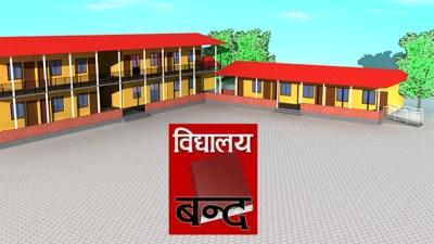 ग्रामीण क्षेत्रमा रेडियो कक्षा विस्तार गरिँदै