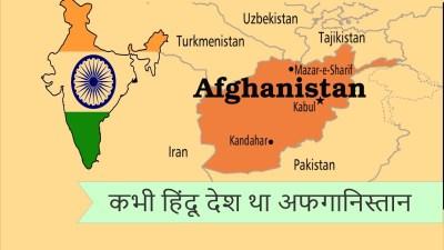 अफगानिस्तानमा बाढी पहिरोमा परी मृत्यु हुनेको संख्या ११३ पुग्यो