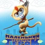 Monkey King Reloaded (2018)