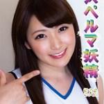 スペルマ妖精19 美女の精飲 坂井亜美