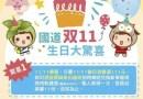 新東陽國道雙11送1111根香腸 當日壽星獨享大驚喜